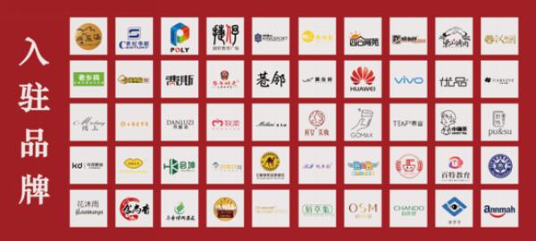 合肥龙8娱乐广场开业仪式通稿20191227(定稿)958.png